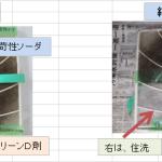 当社開発の洗浄剤「エアクリーンD剤」と苛性ソーダとの比較試験