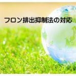 フロン排出抑制法の対応