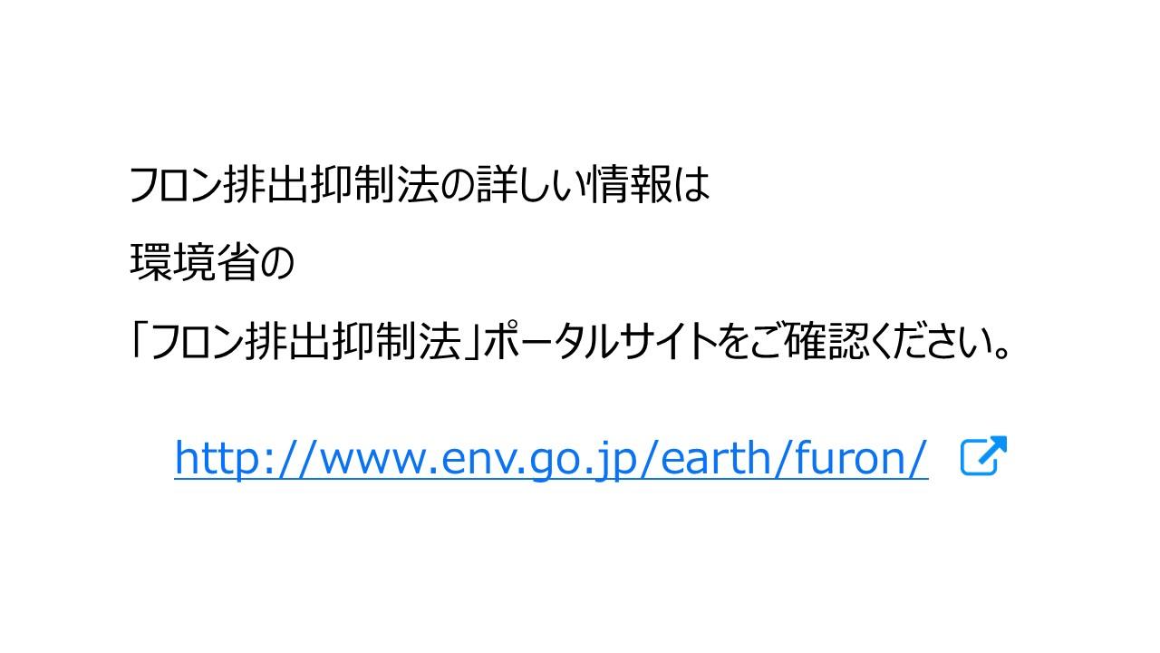 フロン排出抑制法について-10