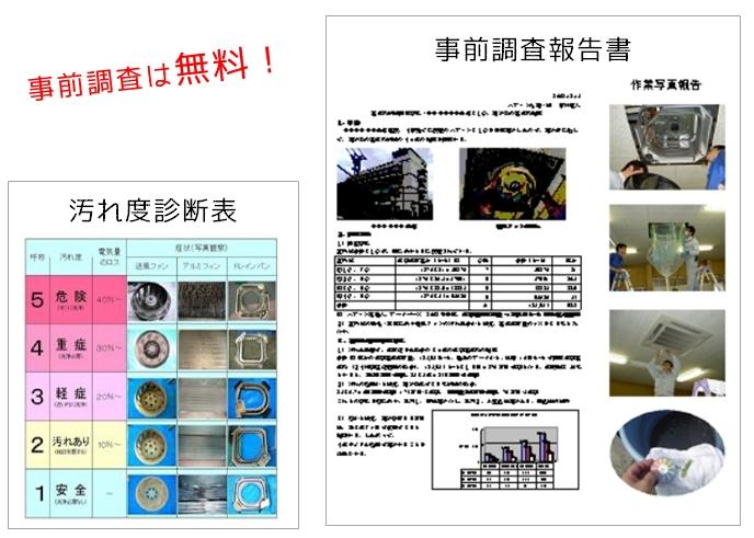 事前調査報告書・汚れ度診断表