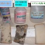 防カビ「エアクリーンC剤」の効果試験