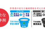 その5 安全な洗浄剤