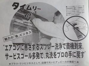 16年前の業界紙「エアコン流通人」記事
