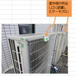エアコン洗浄後の効果を瞬時に検査する方法の提案