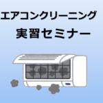 セミナー「おそうじ機構付エアコン洗浄」