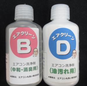 エアクリーンB剤、D剤
